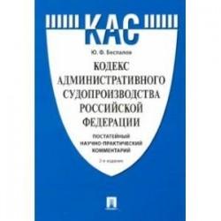 Кодекс административного судопроизводства РФ. Постатейный научно-практический комментарий. Учебное п