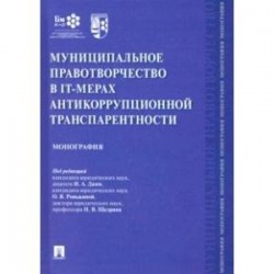 Муниципальное правотворчество в IT-мерах антикоррупционной транспарентности