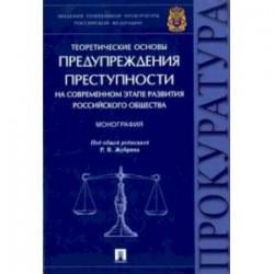 Теоретические основы предупреждения преступности на современном этапе развития российского общества
