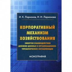 Корпоративный механизм хозяйствования: синергия взаимодействия денежно-ценовых и организационно-управленческих