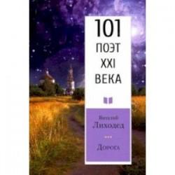 Дорога. 101 поэт XXI века