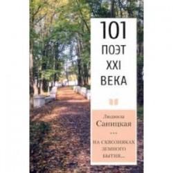 На сквозняках земного бытия… 101 поэт XXI века