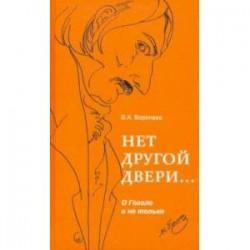 Нет другой двери… О Гоголе и не только