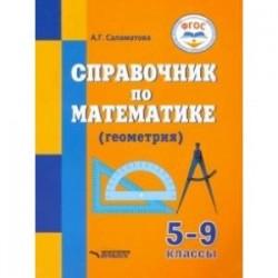 Справочник по математике (геометрия) для 5-9 классов общеобразовательных организаций, реализ. ФГОС