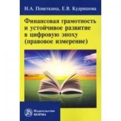 Финансовая грамотность и устойчивое развитие в цифровую эпоху (правовое измерение)