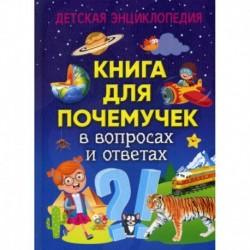 Книга для почемучек в вопросах и ответах