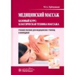 Медицинский массаж. Базовый курс. Классическая техника. Учебное пособие