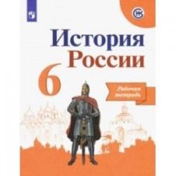 История России. 6 класс. Рабочая тетрадь. ФГОС