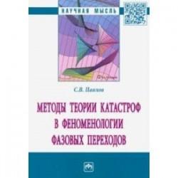 Методы теории катастроф в феноменологии фазовых переходов
