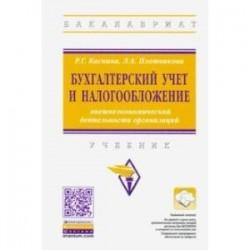 Бухгалтерский учет и налогообложение внешнеэкономической деятельности организаций. Учебник