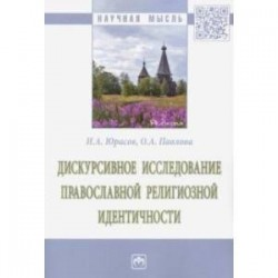 Дискурсивное исследование православной религиозной идентичности