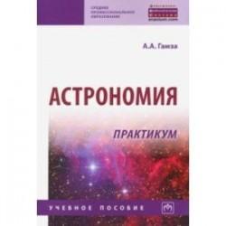 Астрономия. Практикум. Учебное пособие