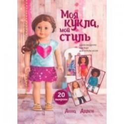 Моя кукла, мой стиль