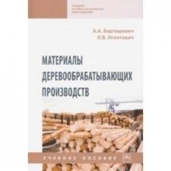 Материалы деревообрабатывающих производств. Учебное пособие