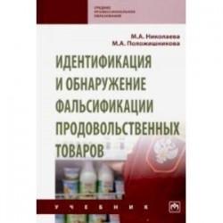 Идентификация и обнаружение фальсификации продовольственных товаров. Учебник