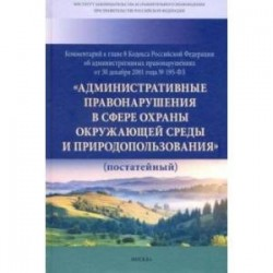 Комментарий к главе 8 Кодекса Российской Федерации об административных правонарушениях