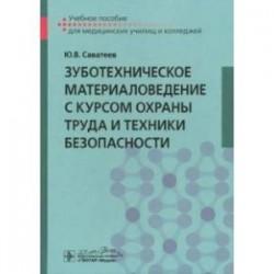 Зуботехническое материаловедение с курсом охраны труда и техники безопасности. Учебное пособие