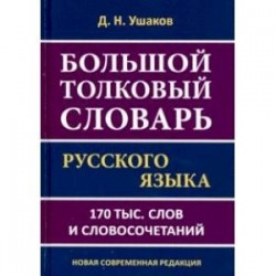 Большой толковый словарь русского языка.170 тысяч слов и словосочетаний