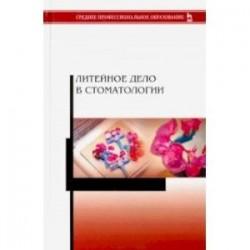 Литейное дело в стоматологии.Учебник