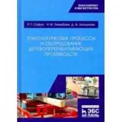 Технологические процессы и оборудование деревоперерабатывающих производств