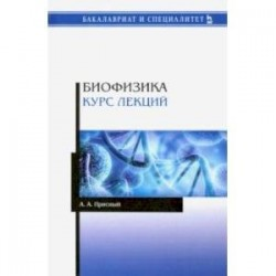 Биофизика. Курс лекций. Учебное пособие
