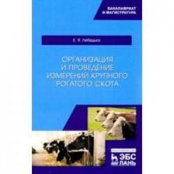 Организация и проведение измерений крупного рогатого скота. Учебное пособие