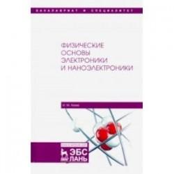 Физические основы электроники и наноэлектроники. Учебное пособие