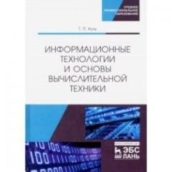 Информационные технологии и основы вычислительной техники. Учебник