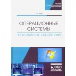 Операционные системы. Программное обеспечение. Учебник