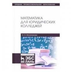 Математика для юридических колледжей. Учебник