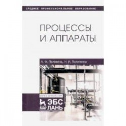 Процессы и аппараты. Учебник