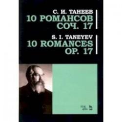 10 романсов. Op.17. Ноты