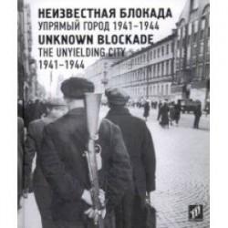 Неизвестная блокада. Упрямый город 1941-1944