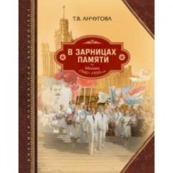 В зарницах памяти: Москва 1940-1950-х гг.