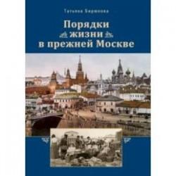 Порядки жизни в прежней Москве. Очерки