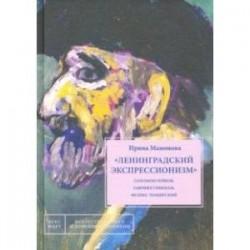 'Ленинградский экспрессионизм' Соломон Гершов, Гавриил Гликман, Феликс Лемберский