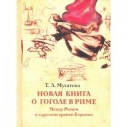 Новая книга о Гоголе в Риме 1837-1848. Мир писателя, 'духовно-дипломатические дела', эстетика. Т. 2