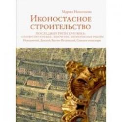 Иконостасное строительство последней трети XVII века: 'столярство и резьба', золочение, иконописные