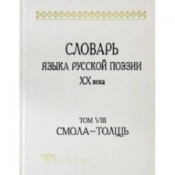 Словарь языка русской поэзии ХХ века. Том VIII: Смола-Толщь