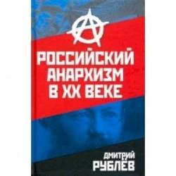 Российский анархизм в XX веке