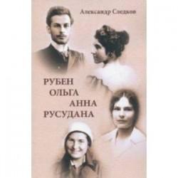 Рубен-Ольга-Анна-Русудана