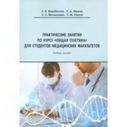 Практические занятия по курсу 'Общая генетика'. Учебное пособие
