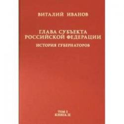 Глава субъекта РФ. В 2-х томах. Том 1. В 2-х книгах. Книга 2-ая