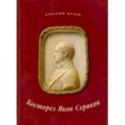 Косторез Яков Серяков. К 200-летию со дня рождения