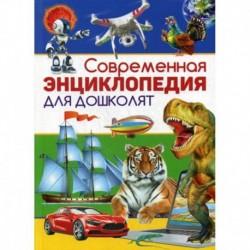 Современная энциклопедия для дошколят