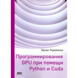 Программирование GPU при помощи Python и CUDA. Исследуйте высокопроизводительные параллельные вычисл