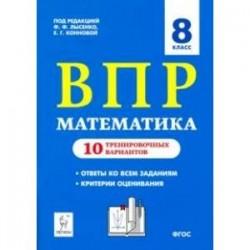 Математика. 8 класс. Подготовка к ВПР. 10 тренировочных вариантов