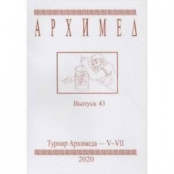 Турнир Архимеда V-VII. Выпуск 43. 2020 год