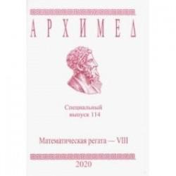 Архимед. Специальный выпуск 114. Математическая регата. VIII класс. 2020 год