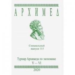 Турнир Архимеда по экономике. V-VI классы.Специальный выпуск 115. 2020 год